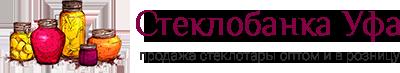 Стеклобанка Уфа